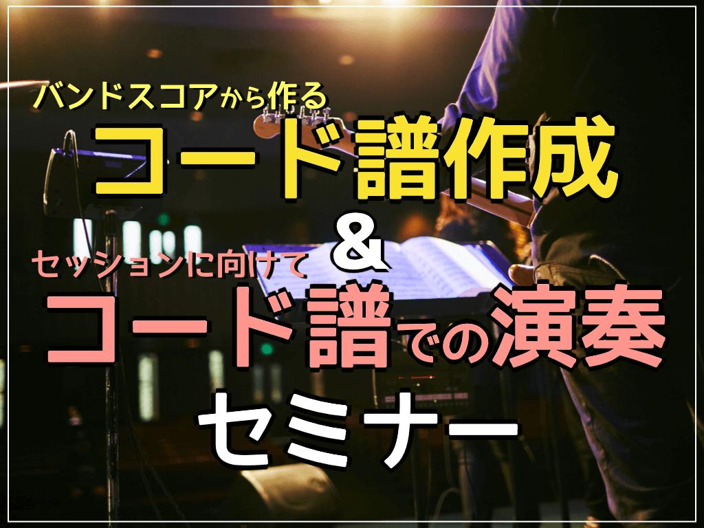 8/17(土)楽譜作成セミナー、コード譜演奏セミナー