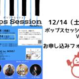 2019.12/14(土) ポップスセッションvol.3