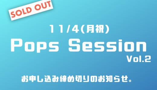 11/4(月祝)ポップスセッションvol.2【SOLDOUT】