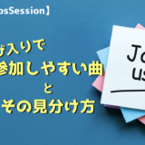 【PopsSession号外】飛び入り参加しやすい曲〜Gt.Ba.Key編〜