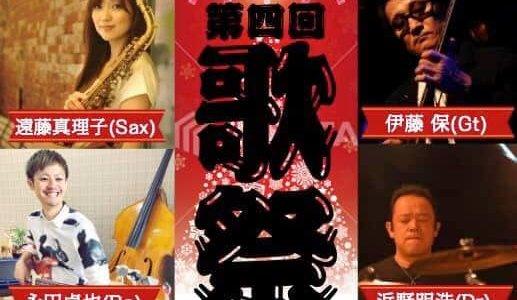 【12/22】第四回歌祭