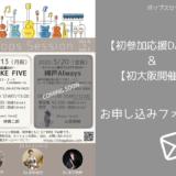 【初参加応援DAY】1/13(月祝)ポップスセッションvol.4