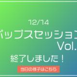 【最速レポ】ポップスセッションvol.3終了!