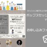 3/20(金祝)ポップスセッションvol.5のお知らせ