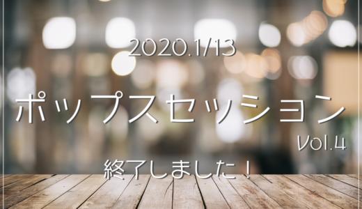 【当日の様子】ポップスセッションvol.4終了!
