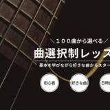 【新レッスン】好きな曲でベース始めたらオモロいと思う
