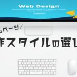 【WebDesign】スタイルの決め方とよくある質問