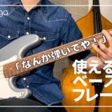 【なんか弾いて】ベースフレーズ集で遊ぶ【楽器屋での試奏】