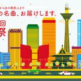 【ライブ】4/18(日)第六回歌祭