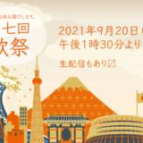 【ライブ】9/20(月祝)歌祭vol.7